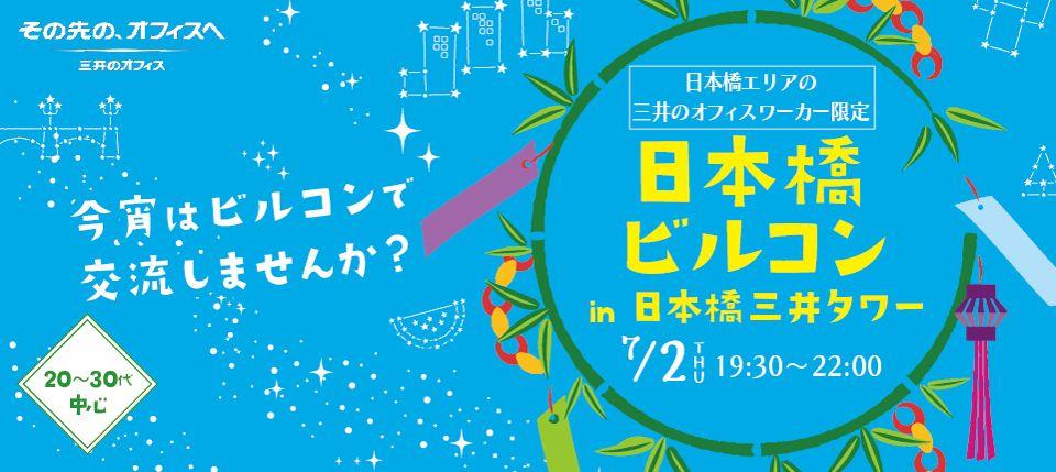 【日本橋の街コン】街コンジャパン主催 2015年7月2日