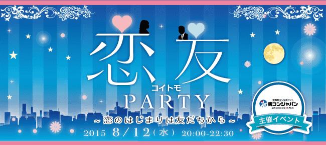 【天神の恋活パーティー】街コンジャパン主催 2015年8月12日