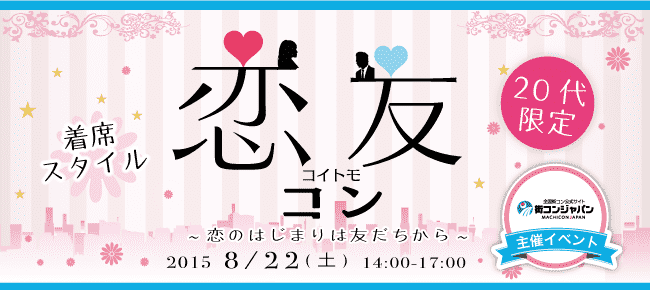 【天神のプチ街コン】街コンジャパン主催 2015年8月22日