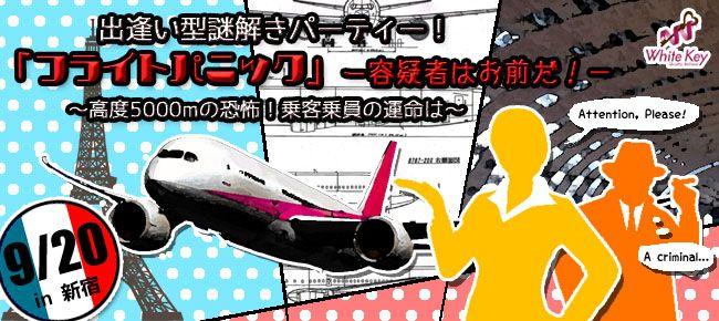 【新宿の恋活パーティー】ホワイトキー主催 2015年9月20日