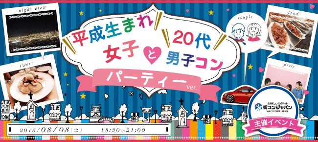 【天神の恋活パーティー】街コンジャパン主催 2015年8月8日