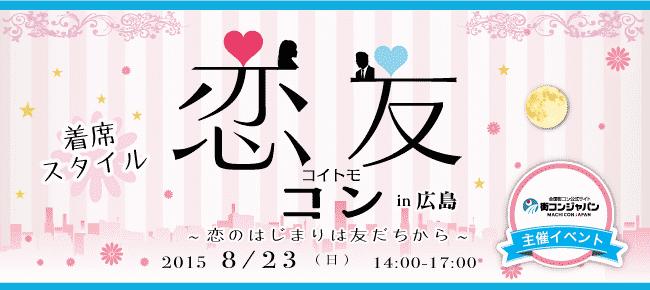 【広島県その他のプチ街コン】街コンジャパン主催 2015年8月23日