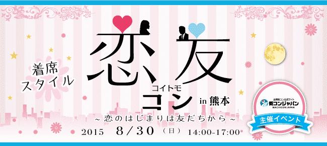【熊本県その他のプチ街コン】街コンジャパン主催 2015年8月30日