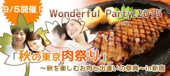 【新宿の恋活パーティー】ホワイトキー主催 2015年9月5日