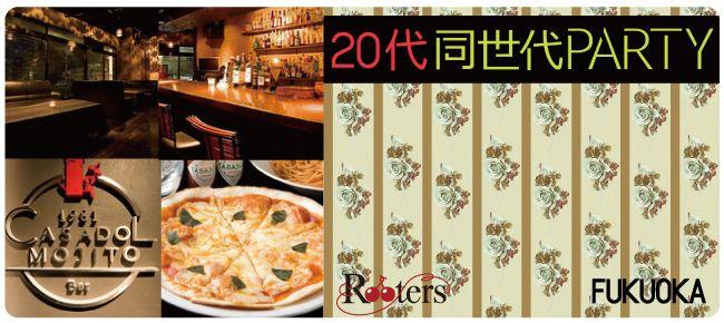 【福岡県その他の恋活パーティー】Rooters主催 2015年8月22日