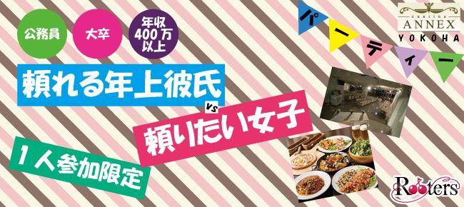 【横浜市内その他の恋活パーティー】Rooters主催 2015年8月29日