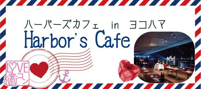 【横浜市内その他の恋活パーティー】cajon主催 2015年8月28日