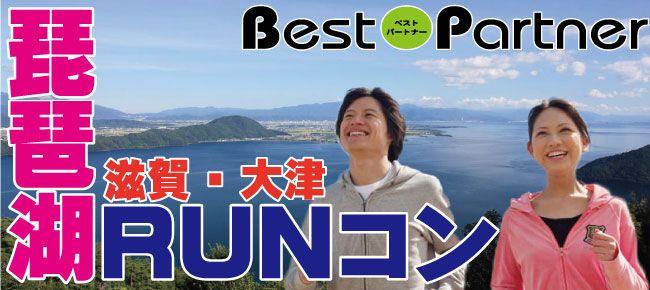 【滋賀県その他のプチ街コン】ベストパートナー主催 2015年8月23日