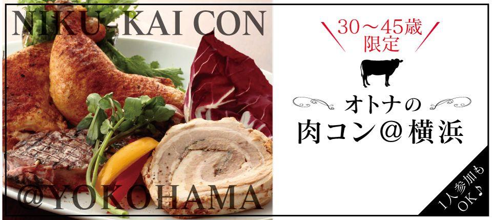 【横浜市内その他のプチ街コン】ワインと創作料理 AMAOTO-アマオト-主催 2015年7月28日