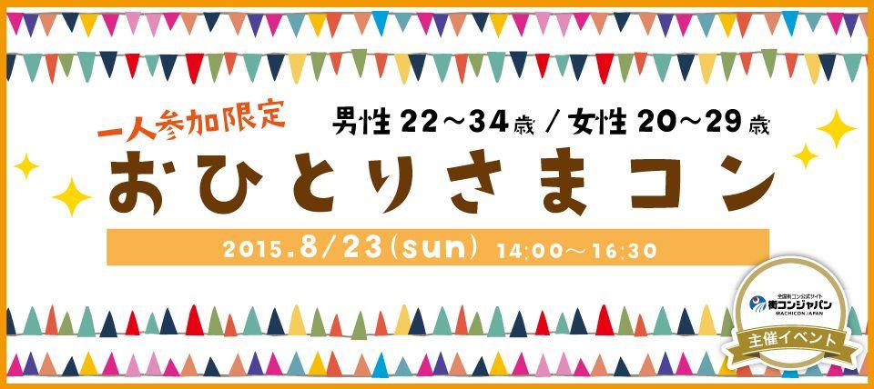 【札幌市内その他のプチ街コン】街コンジャパン主催 2015年8月23日