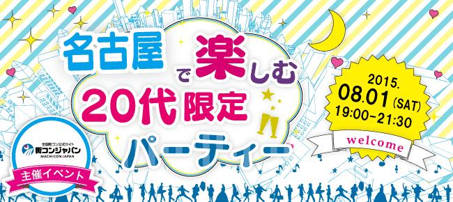 【名古屋市内その他の恋活パーティー】街コンジャパン主催 2015年8月1日