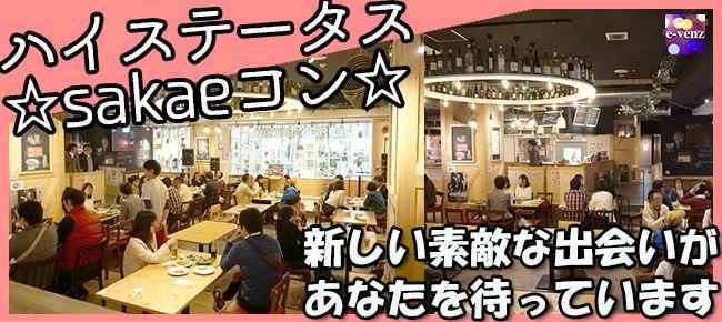 【名古屋市内その他のプチ街コン】e-venz(イベンツ)主催 2015年7月14日