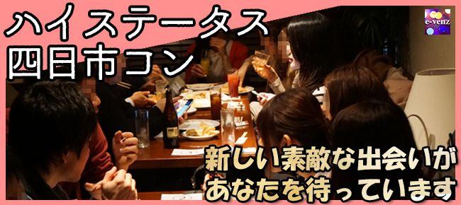 【三重県その他のプチ街コン】e-venz(イベンツ)主催 2015年7月19日
