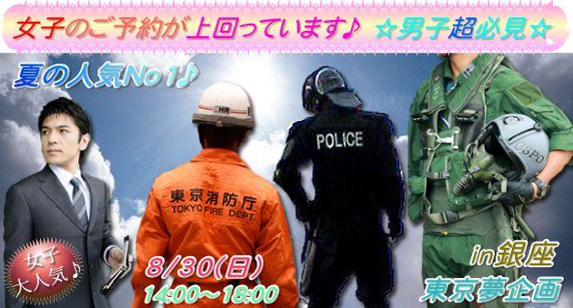 【銀座のプチ街コン】東京夢企画主催 2015年8月30日