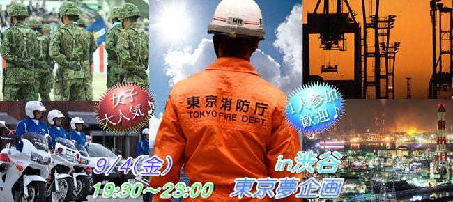 【渋谷の恋活パーティー】東京夢企画主催 2015年9月4日