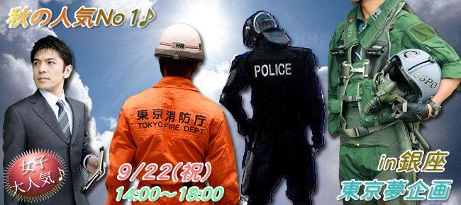 【銀座のプチ街コン】東京夢企画主催 2015年9月22日