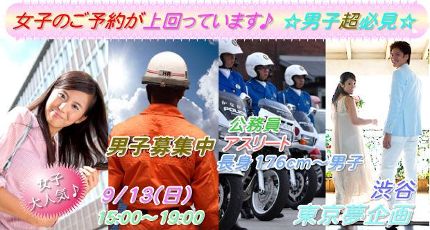 【渋谷の恋活パーティー】東京夢企画主催 2015年9月13日