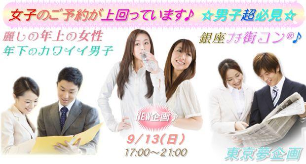 【銀座のプチ街コン】東京夢企画主催 2015年9月13日