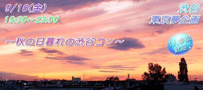 【渋谷のプチ街コン】東京夢企画主催 2015年9月18日