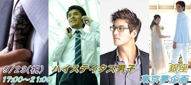 【銀座の恋活パーティー】東京夢企画主催 2015年9月23日