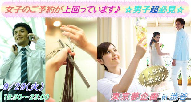 【渋谷のプチ街コン】東京夢企画主催 2015年9月29日