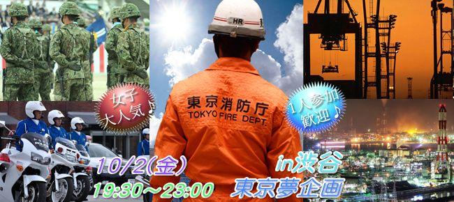 【渋谷の恋活パーティー】東京夢企画主催 2015年10月2日