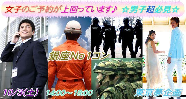 【銀座のプチ街コン】東京夢企画主催 2015年10月3日