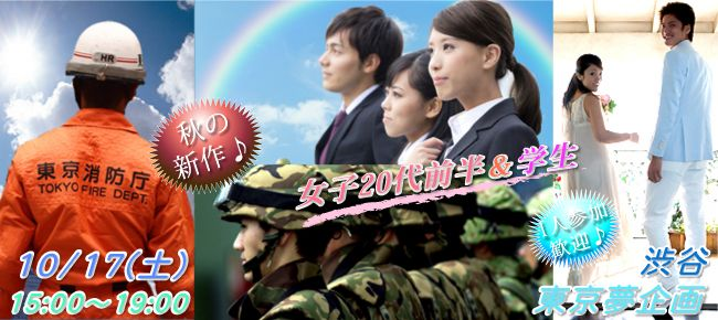 【渋谷の恋活パーティー】東京夢企画主催 2015年10月17日