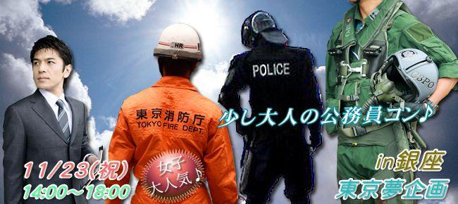 【銀座のプチ街コン】東京夢企画主催 2015年11月23日