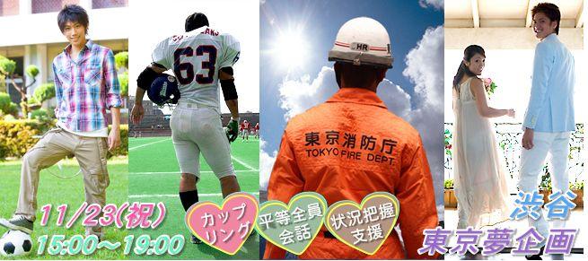 【渋谷の恋活パーティー】東京夢企画主催 2015年11月23日