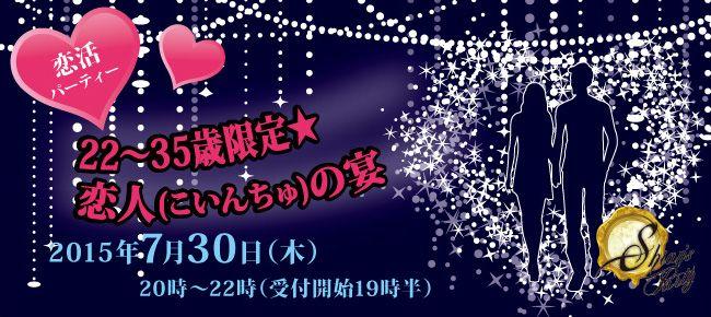 【大阪府その他の恋活パーティー】SHIAN'S PARTY主催 2015年7月30日