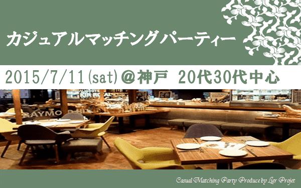 【神戸市内その他の恋活パーティー】LierProjet主催 2015年7月11日