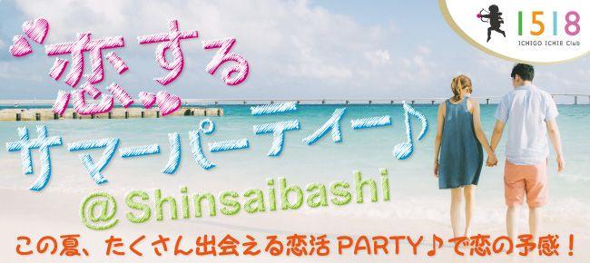【大阪府その他の恋活パーティー】イチゴイチエ主催 2015年7月12日