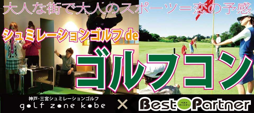 【神戸市内その他のプチ街コン】ベストパートナー主催 2015年8月13日