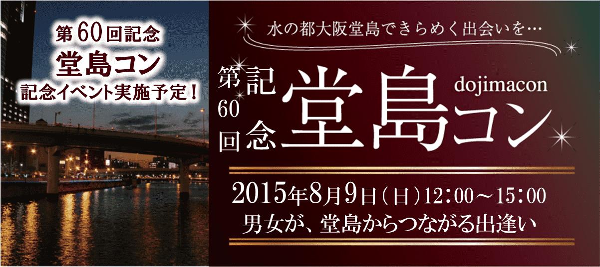 【梅田の街コン】株式会社ラヴィ主催 2015年8月9日