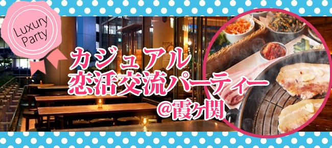 【東京都その他の恋活パーティー】Luxury Party主催 2015年9月12日