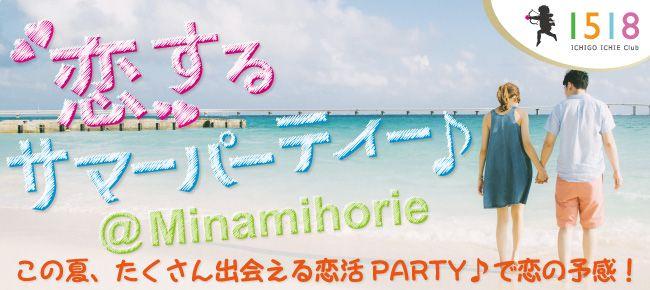 【大阪府その他の恋活パーティー】イチゴイチエ主催 2015年7月19日