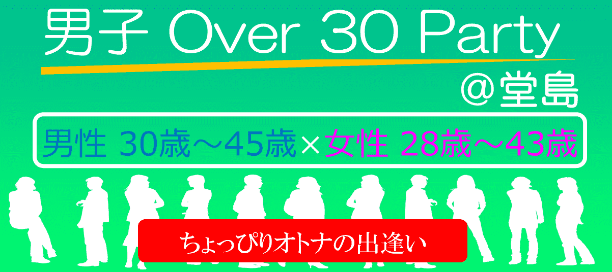 【梅田の恋活パーティー】株式会社ラヴィ主催 2015年8月20日