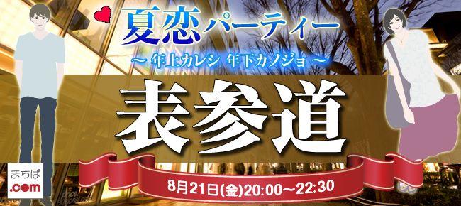 【渋谷の恋活パーティー】Surely株式会社主催 2015年8月21日