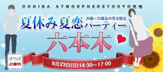 【東京都その他の恋活パーティー】Surely株式会社主催 2015年8月23日