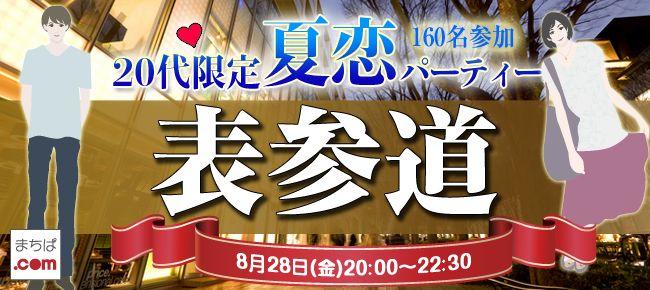 【渋谷の恋活パーティー】Surely株式会社主催 2015年8月28日