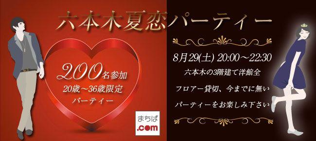 【六本木の恋活パーティー】Surely株式会社主催 2015年8月29日
