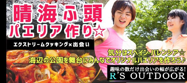 【東京都その他のプチ街コン】R`S kichen主催 2015年7月25日