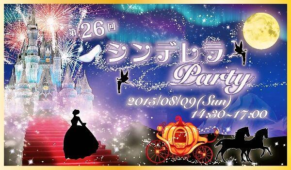 【京都府その他の恋活パーティー】街コン関西運営事務局主催 2015年8月9日