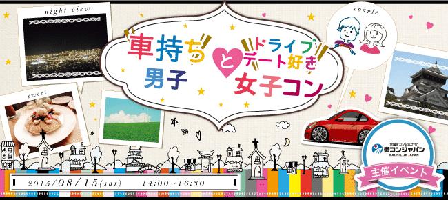 【天神のプチ街コン】街コンジャパン主催 2015年8月15日