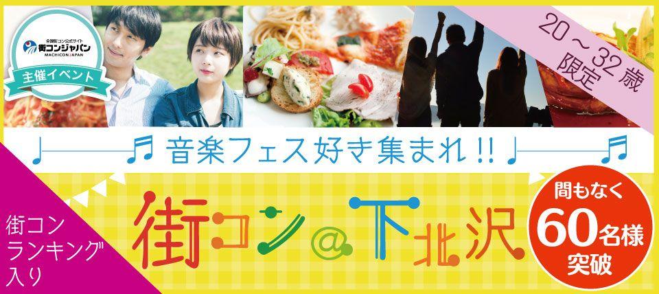 【東京都その他の街コン】街コンジャパン主催 2015年8月30日
