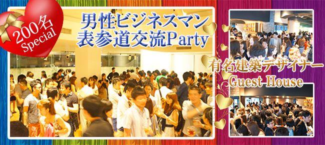 【青山の恋活パーティー】株式会社フュージョンアンドリレーションズ主催 2015年8月22日