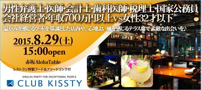 【赤坂の恋活パーティー】クラブキスティ―主催 2015年8月29日