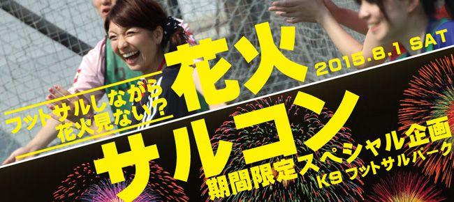【千葉県その他のプチ街コン】ベストパートナー主催 2015年8月1日