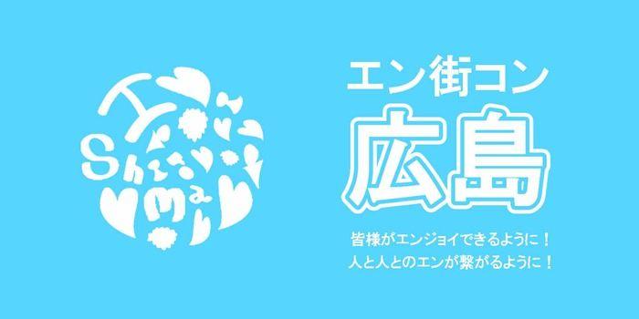 【広島県その他の街コン】街コン広島実行委員会主催 2015年8月16日